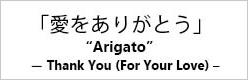 "Let's sing Japanese songs in English! ""Arigato-Thank You"""